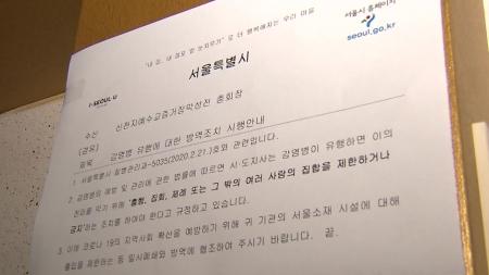 """서울시 """"신천지 명단 허위 제출...훨씬 많다"""""""