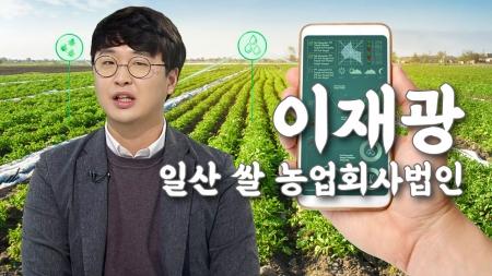 [줌 인 피플] 농촌에 '청년다움'을 입히다!…일산 쌀 농업회사 법인 이재광 대표
