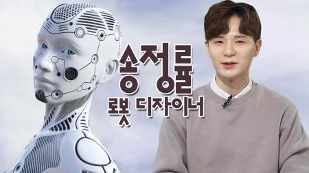 [줌 인 피플]'로봇'에서 '인간'을 찾다…서울대 인간중심 로봇기술연구소 송정률 디자이너