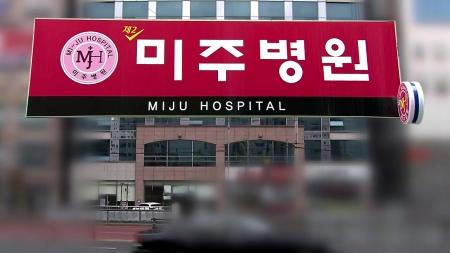 대구 제2 미주병원서 50여 명 '무더기 확진'