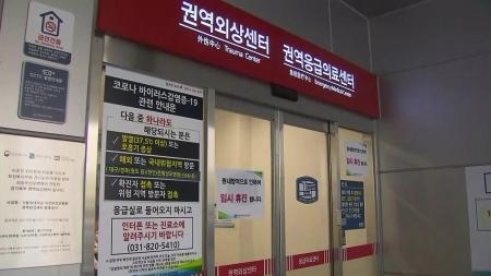 의정부성모병원 오늘부터 폐쇄…전수조사