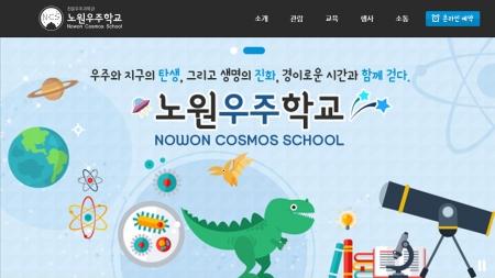 [별별이야기] 우주를 더 친근하고 쉽게 설명해주는 '노원 우주학교'