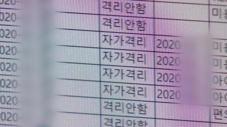 """정부 """"자가격리자 이탈 방지용 손목밴드 도입 고민"""""""