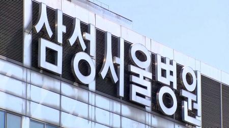 서울시, 삼성서울병원 역학조사 확대...2주 전까지 역추적