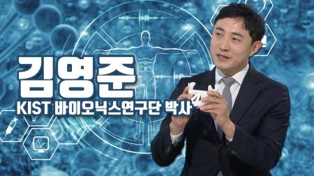 [과학의 달인] 인공지능과 의료의 피할 수 없는 만남…KIST 김영준 박사