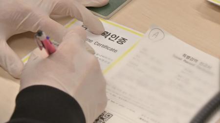 오늘부터 방역강화 대상국 입국 외국인 PCR 음성 확인서 내야