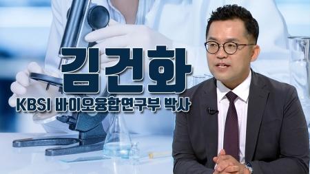 [과학의달인] '현대인의 적' 지방간 신약물질을 찾아라…KBSI 김건화 박사