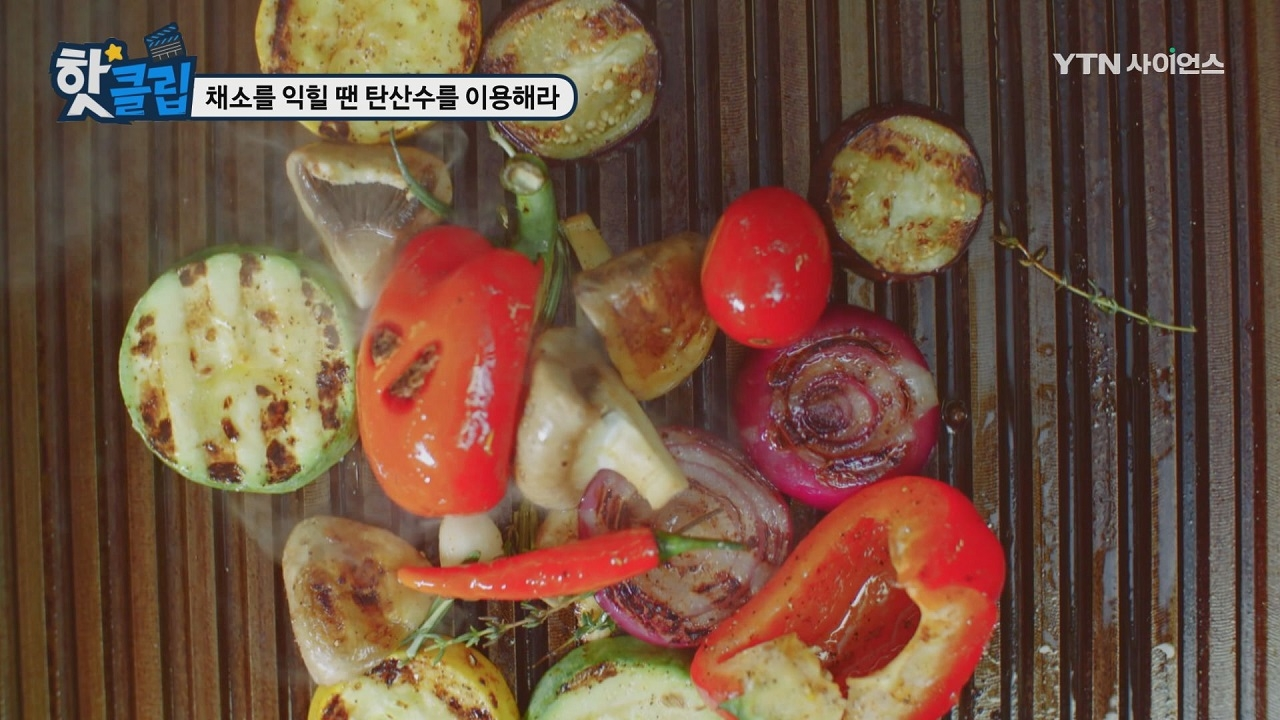 채소를 익힐 땐 탄산수를 이용해라?