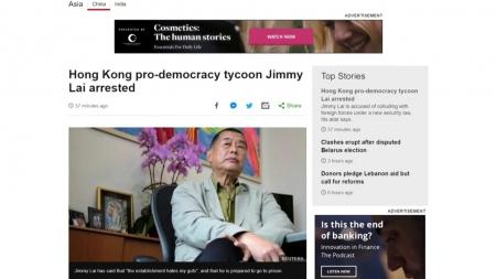홍콩 '반중 언론사' 사주 지미 라이 '홍콩보안법 위반' 체포