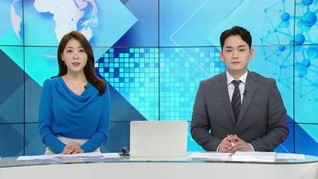 [다시보기] 8월 10일 (월) 오후 사이언스 투데이
