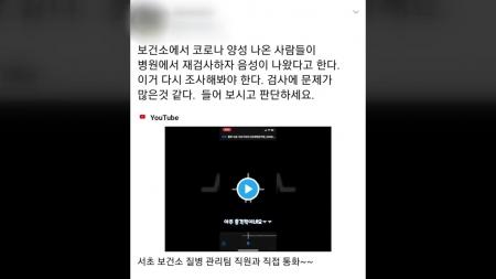 """경찰, """"보건소 양성→병원 음성"""" 허위사실 유포자 특정...""""추적 중"""""""