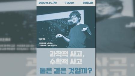 세계적 수학자 김민형 10일 온라인 대중 강의