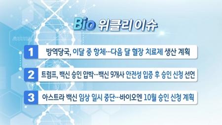 [바이오위클리] 줄기세포·면역세포 치료제로 난치질환 치료!