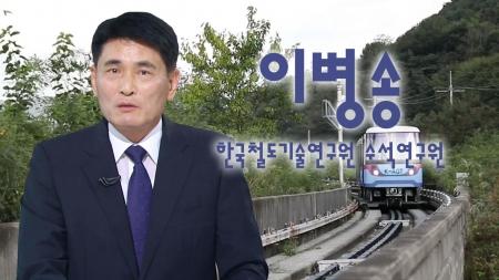 """[과학의 달인] 무선으로 달리는 전철…""""안전사고는 물론 미세먼지까지 줄어"""""""