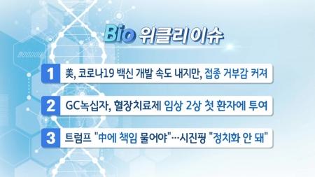 [바이오위클리] 이중 항체로 암세포 원·투 펀치!