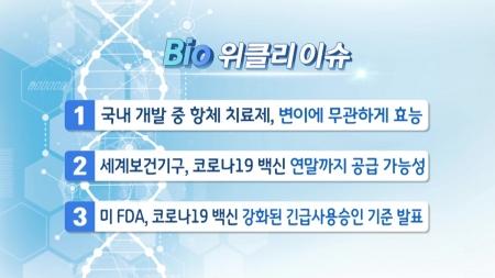 [바이오위클리] 장내 미생물로 '아토피' 치료한다!…고바이오랩