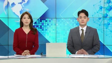 [다시보기] 10월 14일 (수) 오후 사이언스 투데이