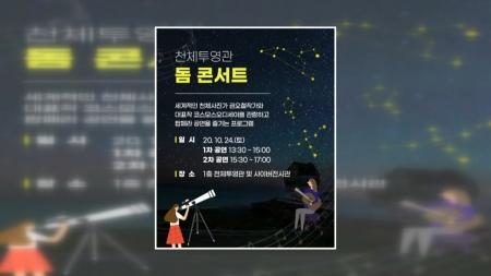 광주과학관, 천체투영관 돔 콘서트 24일 개최