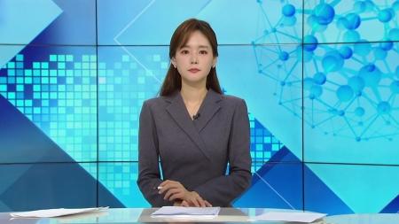 [다시보기] 10월 22일 (목) 오전 사이언스 투데이