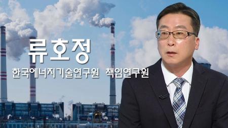 """[과학의달인] 환경 지키는 차세대 가스 발전 기술…""""초미세먼지와 이산화탄소 배출 줄인다"""""""
