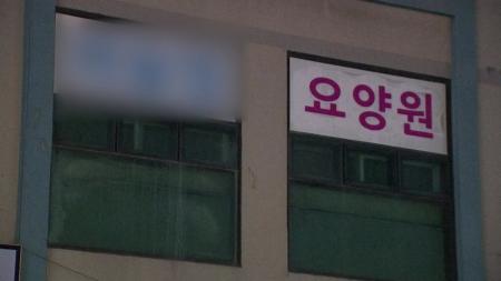 남양주 요양원 코로나19 집단감염...하루새 35명 확진