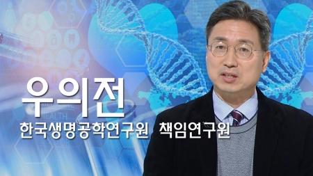 [과학의 달인] 생명현상의 근간이 되는 '단백질'의 비밀 찾는다!