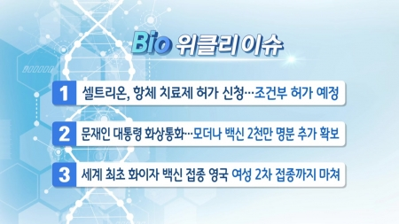 [바이오위클리] 한국인 암 사망률 2위 '간암'…면역세포로 박멸!