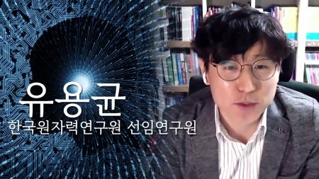 [과학의 달인] 스스로 최적의 설계 만드는 똑똑한 인공지능…한국원자력연 유용균 선임연구원