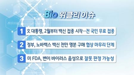 [바이오위클리] 피 한 방울로 암 조기진단…싸이토젠