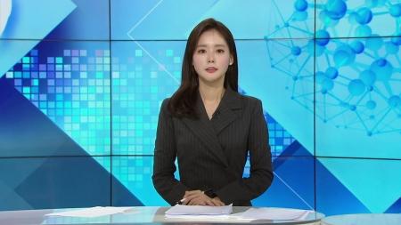 [다시보기] 1월 14일 (목) 오전 사이언스 투데이