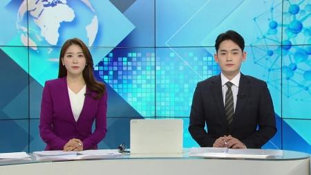 [다시보기] 1월 14일 (목) 오후 사이언스 투데이