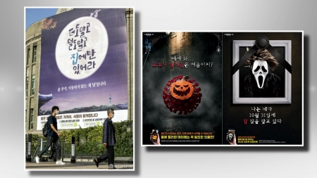 팬데믹 1년...'서울형 방역'의 명과 암