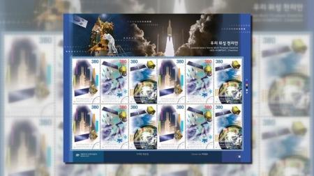 천리안위성1호 발사 10주년 기념우표 발행