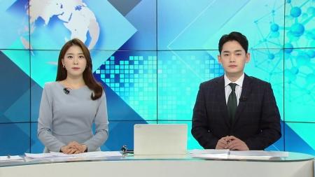 [다시보기] 1월 25일 (월) 오후 사이언스 투데이
