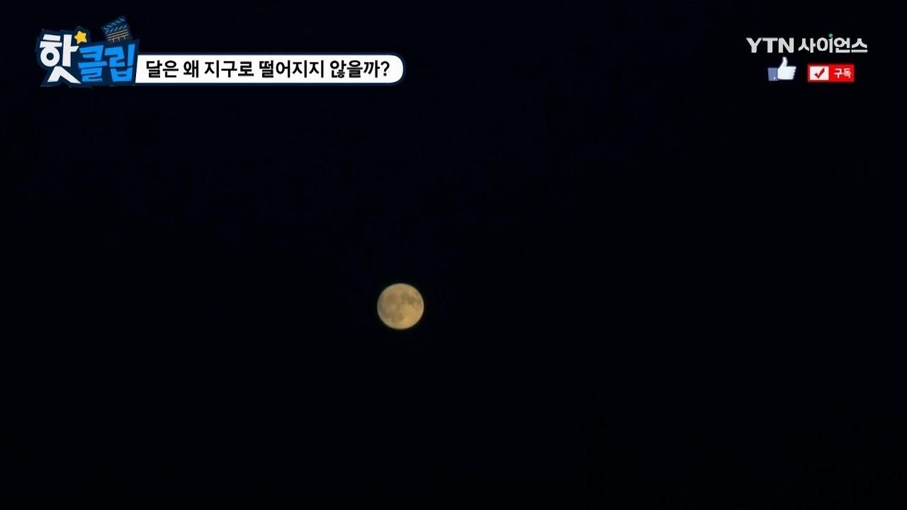 달은 왜 지구로 떨어지지 않을까?