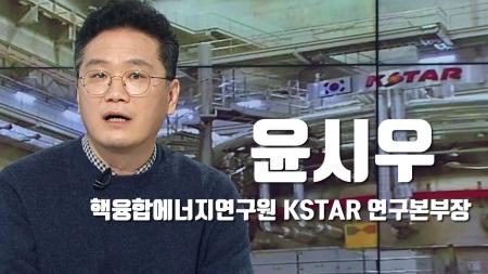 [과학의 달인] 인류의 미래를 이끌 핵융합에너지…'KSTAR'가 상용화 앞당길까?