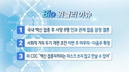 [바이오위클리] 치료 반응 예측 신약개발…웰마커바이오