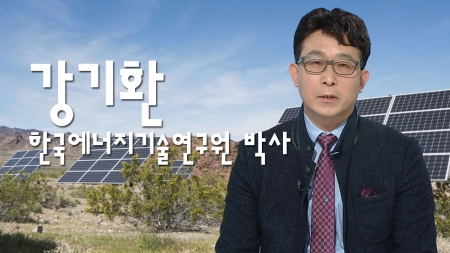 [과학의달인] 현장으로 출동하는 '이동형 진단 플랫폼'…태양광 발전설비 고장 원인 찾는다!