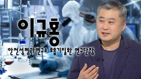 [과학의달인] 흡입 독성연구로 국민의 건강한 삶 지킨다…안전성평가연구소 이규홍 단장