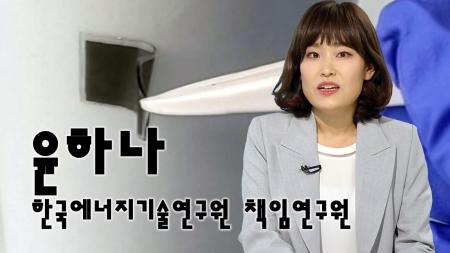 """[과학의 달인] """"붙였다 뗐다"""" 스티커처럼 활용하는 배터리…한국에너지기술연구원 윤하나 책임연구원"""