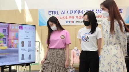 ETRI, 취향 파악해 새로운 상품 만드는 AI 기술 개발