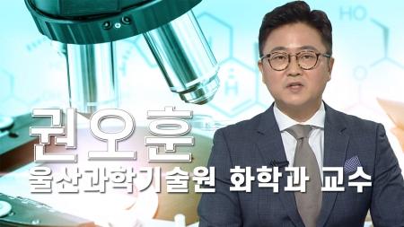 [과학의달인] 나노물질의 변화 과정…4차원 전자현미경으로 순간 포착한다