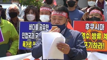 제주 수산업계, 일본 방사능 오염수 방류 결정 규탄