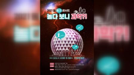 국립과천과학관, 어린이날 기념 토크 콘서트 개최 이미지