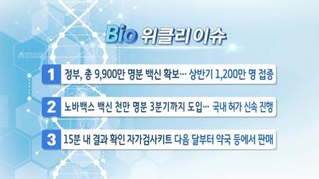 [바이오 위클리] 항체에 항암제 결합해 효과↑…앱티스