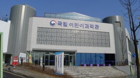 어린이과학관 '온앤오프 프리미엄 회원제' 시범운영