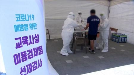 """학교 '이동 검사소' 투입 첫날...""""보건소 안 가니 편해요"""""""