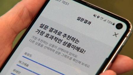 먹거리·건강기능식품·화장품까지 '개인 맞춤'이 대세