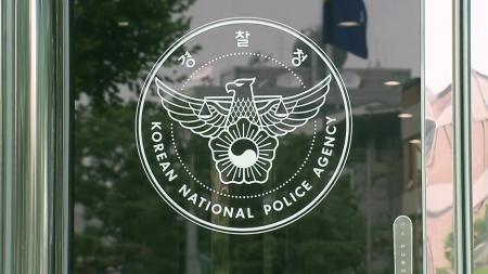 경찰도 '가상화폐 금지령'...공직 사회로 확산하나