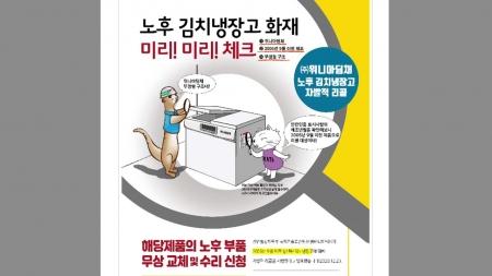 노후 위니아딤채 김치냉장고, 넉 달간 화재 50건 발생 '주의'